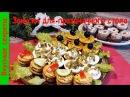 Очень простые и бюджетные закуски для праздничного стола Получается очень вкусно и красиво!