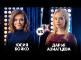 Юлия Бойко vs Дарья Азиатцева | Шоу Успех