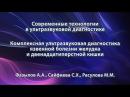 Фазылов А А Комплексное УЗИ язвенной болезни желудка и двенадцатиперстной ки