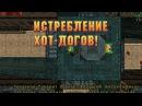 Прохождение GTA 2 - Миссия 59 Истребление хот-догов! Район 3, Русская мафия