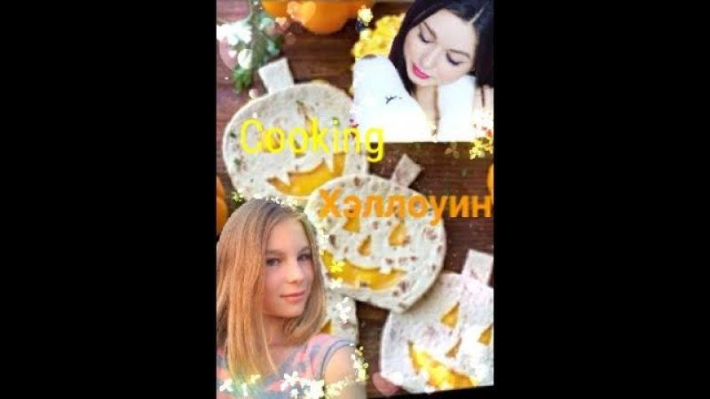 ❤Cooking❤ Афинка DIY vs Творческая Саша!