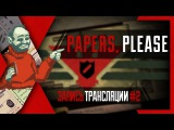 PHombie против Papers, please! Запись 2!
