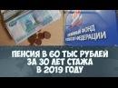 Пенсия за 30 лет стажа в 2019 году 60 тыс рублей