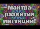 ✨Мантра развития интуиции.А. Дуйко АНИМАХОМ - Ом А Хум Ха Хо Хри - Ом а Хум Ха Хо Хри Ом Намах Шивая