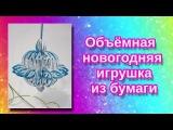 Объемная новогодняя игрушка из бумаги🎄 НОВОГОДНИЕ ПОДЕЛКИ🎄 Декор на НОВЫЙ ГО ...