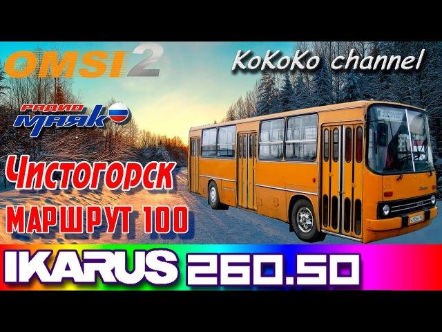 OMSI 2 - Чистогорск (100) Ikarus 260.50 Ko_018