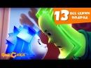 Фиксики Все серии подряд сборник 13 - Познавательные мультики для детей / Fixiki