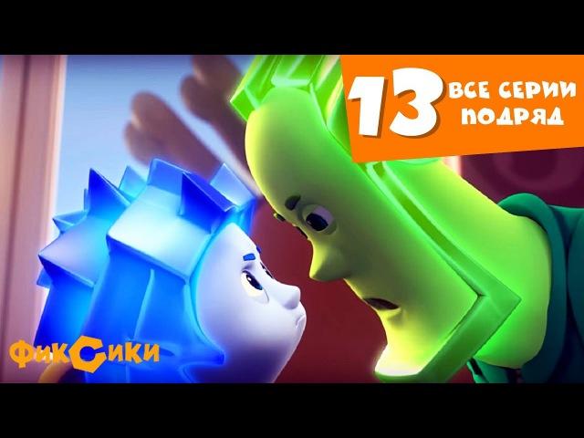 Фиксики Все серии подряд сборник 13 Познавательные мультики для детей Fixiki