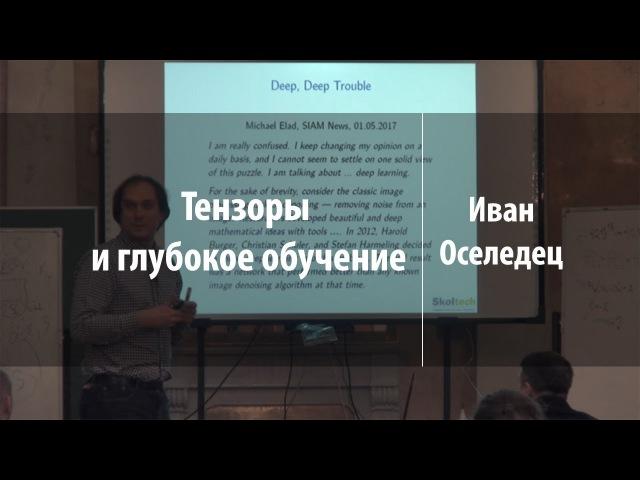 Тензоры и глубокое обучение Иван Оселедец Лекториум