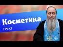 Грех ли пользоваться косметикой прот Владимир Головин