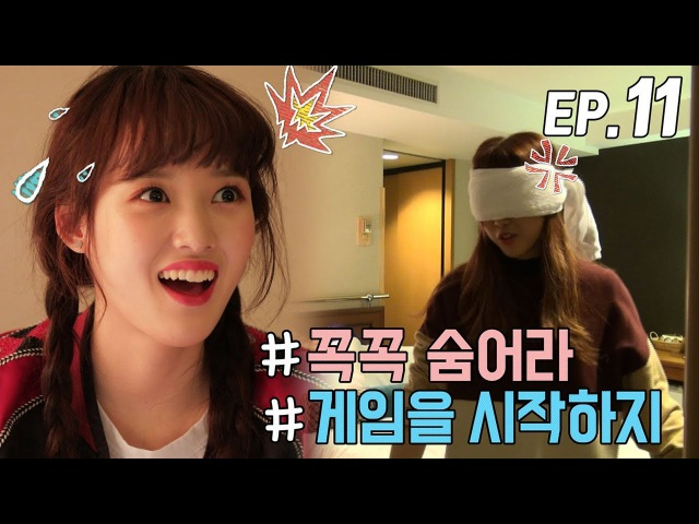 WekiMeki 위키미키 모해 EP11 윜밐이들의 광란의 밤
