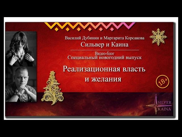 Реализационная власть и желания Спецвыпуск видео блога Сильвера и Каины к Новому году