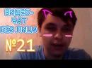 Видеочат без лица 21 - Няшный тип