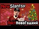 NEWSLANTSY ПостНовоГодний