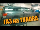 ГАЗ на Toyota Tundra 4 6 Установка ГБО Lovato