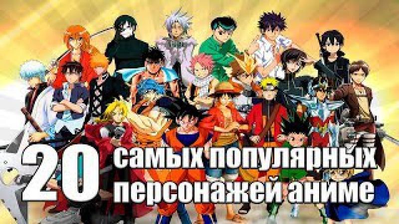 ТОП 20 самых популярных персонажей аниме