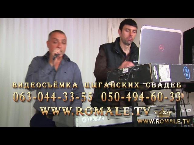 Цыганский музыкант Николай Ярема! заказ на торжества!