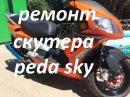 ремонт скутера peda sky
