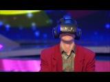 КВН Плюшки имени Ярослава Гашека - Очки виртуальной реальности