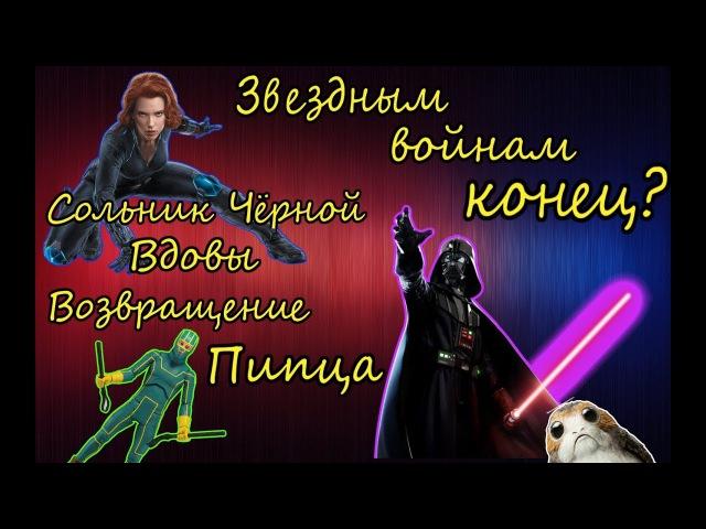 КиноДичь 1 - Сольник Чёрной вдовы, Проблемы Звёздных Войн, Пипец возвращается