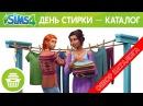 The Sims 4 Постирушки Обозреваем новый каталог День стирки