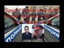 Банда участкового. Черные риэлторы в Кировске, Лен. обл.