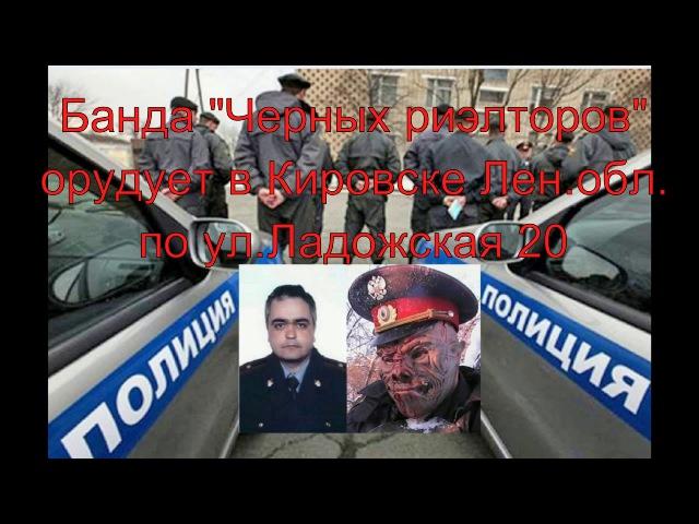Банда участкового Черные риэлторы в Кировске Лен обл