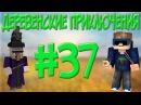 Деревенские приключения | Выживание в майнкрафт с модами 37 ( ЭТО ПОЛНЫЙ ХАРДКОР ! )