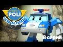 Робокар Поли Приключение друзей Новая игрушка Хэлли Мультфильм 8
