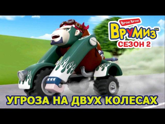 Врумиз - Угроза на двух колесах (мультик 41) - Лучшие мультики детям
