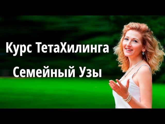 Семейные узы Тета Хилинг с Лерой Хижной