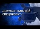 Танковый бой: лучшие против лучших Документальный спецпроект от 18.08.2017