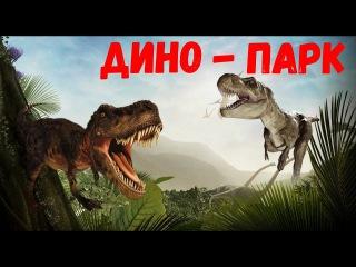 Дино парк: тиранозавр и другие динозавры. Dino park - T-rex