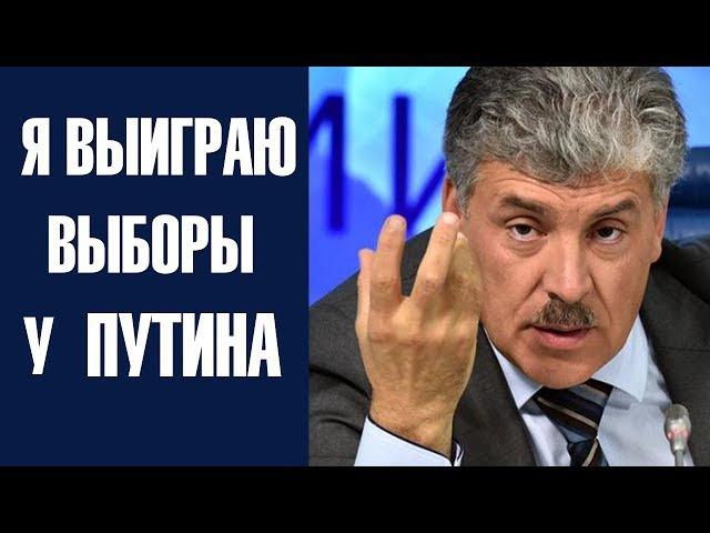 ⚡ Павел Грудинин. КРЕМЛЬ НАПУГАН И УСТРОИЛ БУЧУ И ТРАВЛЮ    Путин Медведев