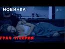 КРУТОЙ СЕРИАЛ Грач 11 серия НОВИНКА КИНО ОТЛИЧНЫЙ ФИЛЬМ 2017 HD