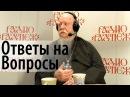 Как Вера может помочь Заработать денег на Квартиру Димитрий Смирнов. Ответы на вопросы