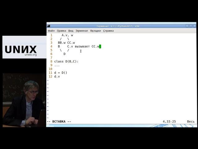 [UNИХ] Язык программирования Python3 — №11: Исключения и множественное наследование (2017-11-01)