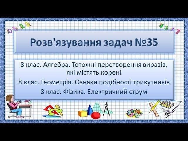 ГДЗ №35. Алгебра 8. Геометрія 8. Фізика 8