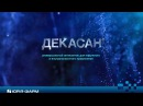 Декасан® – універсальний антисептик. Препарат року 2017 в Україні!