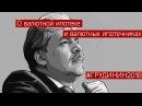 Грудинин. О валютной ипотеке и валютных ипотечниках. Нейромир ТВ, 16/02/2018