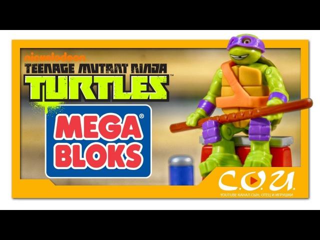 Черепашки-Ниндзя | MEGA BLOKS Donnie Bo Staff Strike | Teenage Mutant Ninja Turtles | Nickelodeon