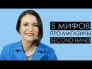 5 МИФОВ О СЕКОНД ХЕНДАХ: ПОДВАЛЫ, ЗАПАХ, СТАРОМОДНАЯ ОДЕЖДА