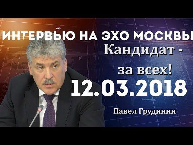 ПОДОНКИ С ЭХА НАНОСЯТ УДАР ПО ГРУДИНИНУ 12/03/18