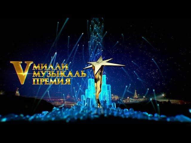 V Милли музыкаль премия. Церемония вручения 9 декабря 2017 года - ТНВ