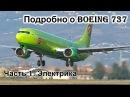 Подробно о Боинг 737 Boeing 737 Мануал Часть 1 Электрика