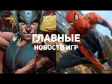 Главные новости игр  GS TIMES GAMES 10.01.2018  Spider-Man, Fable 4, NVIDIA