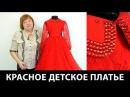 Нарядное платье для девочки со стразами и пышной юбкой красного цвета Шелковое платье с кружевами