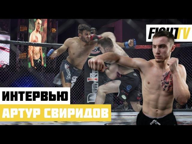 Артур Свиридов о победе на PROFC 64, боях с иностранцами и популярности в ММА