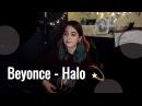 Beyonce - Halo Юля Кошкина СТРИМА КУСОК