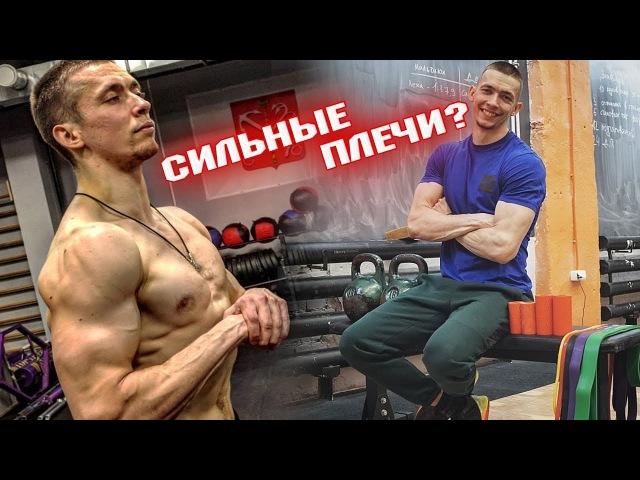 Плечи. Самое лучшее упражнение? Отжимания в стойке. Александр Капралов - Силачи Старой Школы.